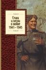 Стихи и песни о войне, 1941 — 1945