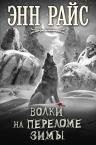 Райс Э.. Волки на переломе зимы
