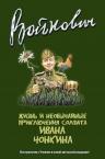 Войнович В.Н.. Жизнь и необычайные приключения солдата Ивана Чонкина. Полное издание трилогии