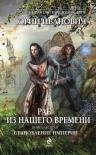 Иванович Ю.. Раб из нашего времени. Книга десятая. Становление Империи
