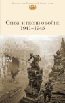 Стихи и песни о войне 1941 — 1945