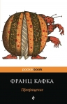 Кафка Ф.. Превращение