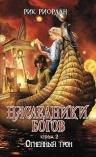 Риордан Р.. Наследники богов. Книга 2. Огненный трон