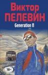 Пелевин В.О.. Generation П