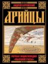 Буровский А.М.. Арийцы. Первая энциклопедия «Высшей Расы»