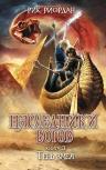 Риордан Р.. Наследники Богов. Книга 3. Тень змея