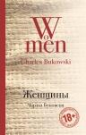 Буковски Ч.. Женщины