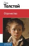 Толстой Л.Н.. Отрочество