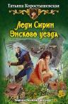 Коростышевская Т.Г.. Леди Сирин Энского уезда