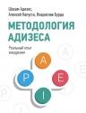 Адизес Ш., Бурда Б., Капуста А.. Методология Адизеса. Реальный опыт внедрения