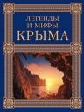 Калинко Т.Ю.. Легенды и мифы Крыма. 2-е издание