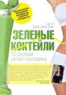 Смит Д.Д.. Зеленые коктейли. 10-дневная детокс-программа