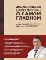 Мясников А.Л.. Энциклопедия доктора Мясникова о самом главном
