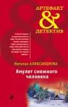 Александрова Н.Н.. Амулет снежного человека