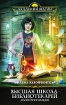 Завойчинская М.В.. Высшая Школа Библиотекарей. Магия книгоходцев