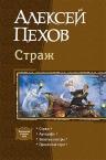 Пехов А.Ю.. Страж. Тетралогия
