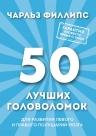Филлипс Ч.. 50 лучших головоломок для развития левого и правого полушария мозга (нов. оф)