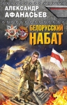 Афанасьев А.. Белорусский набат