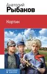 Рыбаков А.Н.. Кортик