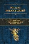 Жванецкий М.М.. Собрание произведений в одном томе