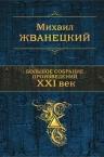 Жванецкий М.М.. Большое собрание произведений. XXI век