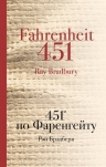 Брэдбери Р.. 451 по Фаренгейту