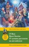 Конан Дойл А., О. Генри , Твен М.. 15 лучших рассказов на английском = 15 BEST SHORT STORIES: метод комментированного чтения