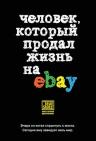 Ашер Й.. Человек, который продал жизнь на eBay