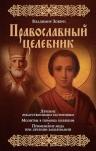 Зоберн В.М.. Православный целебник (оф. 1)