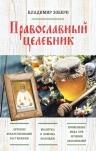 Зоберн В.М.. Православный целебник (оф. 2)