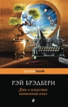 Брэдбери Р.. Дзен в искусстве написания книг