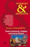 Александрова Н.Н.. Таинственный сапфир апостола Петра