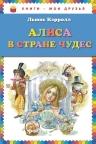 Кэрролл Л.. Алиса в Стране чудес (ил. А. Власовой)
