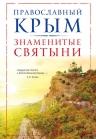 Измайлов В.А.. Православный Крым. Знаменитые святыни