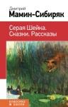 Мамин-Сибиряк Д.Н.. Серая Шейка. Сказки. Рассказы