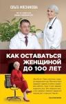 Мясникова О.А.. Как оставаться Женщиной до 100 лет