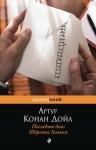 Дойл А.К.. Последнее дело Шерлока Холмса