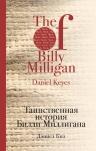 Киз Д.. Таинственная история Билли Миллигана
