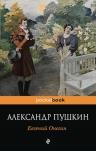 Пушкин А.С.. Евгений Онегин