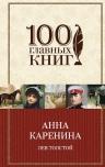 Толстой Л.Н.. Анна Каренина