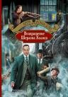 Дойл А.К.. Возвращение Шерлока Холмса