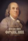 Айзексон У.. Бенджамин Франклин. Биография