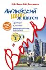 Бонк Н.А., Салтыкова Е.М.. Английский шаг за шагом. Часть 3 (+ CD)