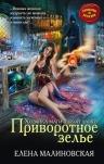 Малиновская Е.М.. Хозяйка магической лавки. Книга 1. Приворотное зелье