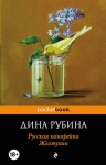 Рубина Д.. Русская канарейка. Желтухин