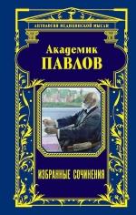 Павлов И.П., Мясников А.Л.. Академик Павлов. Избранные сочинения