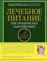 Каганов Б.С., Шарафетдинов Х.Х.. Лечебное питание при хронических заболеваниях