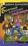 Донцова Д.А.. Брачный контракт кентавра: роман