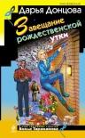 Донцова Д.А.. Завещание рождественской утки