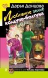 Донцова Д.А.. Любовное зелье колдуна-болтуна